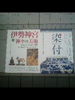 国立博物館の伊勢神宮展