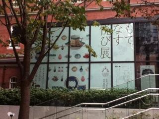 三菱一号館美術館の、もてなす悦び展